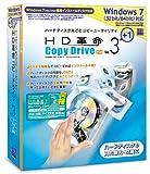 HD革命/CopyDrive Ver.3 for Windows7 Pro