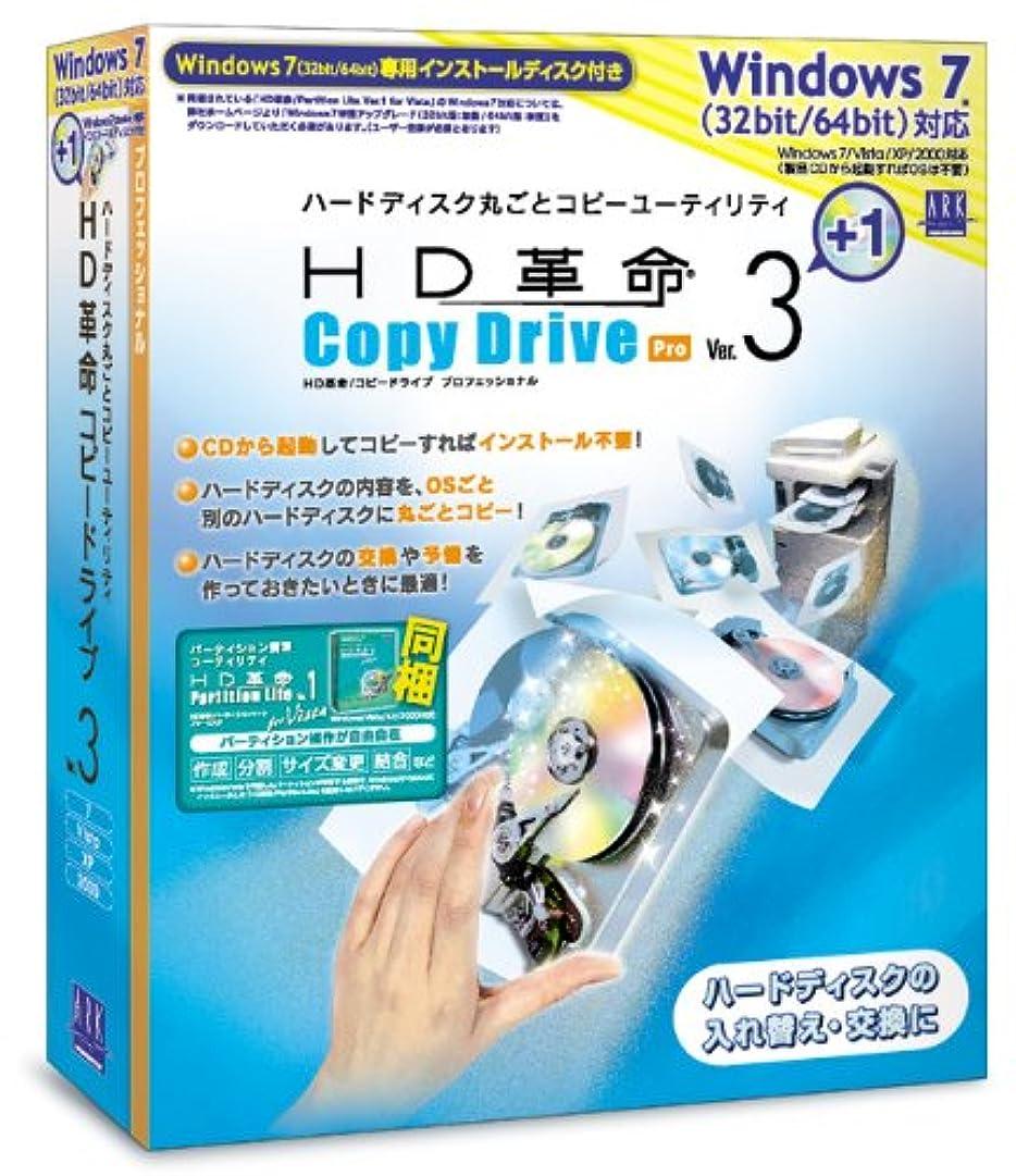 治世伝統累積HD革命/CopyDrive Ver.3 for Windows7 Pro