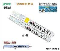 工業用消えないマーカー中・FA-KGM-1W10-02HJ (通常便) (白1本・黄1本)