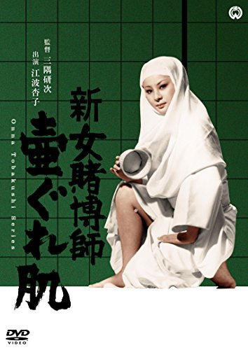 新女賭博師 壷ぐれ肌[DVD]