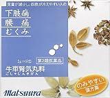 【第2類医薬品】牛車腎気丸料 エキス細粒 48包