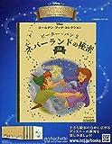 ディズニー ゴールデン・ブック・コレクション全国版(31) 2020年 4/29 号 [雑誌]