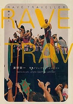 [清野栄一]のRAVE TRAVELLER―踊る旅人 【デジタルリマスター版】