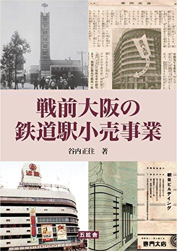 戦前大阪の鉄道駅小売事業