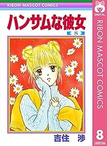 ハンサムな彼女 8 (りぼんマスコットコミックスDIGITAL)
