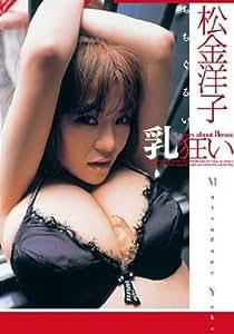 松金洋子 乳狂い [DVD]