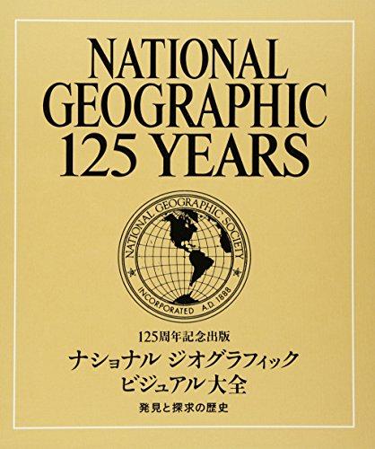 125周年記念出版 ナショナルジオグラフィック ビジュアル大全 発見と探求の歴史の詳細を見る