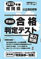 志望校合格判定テスト実力判断2019年春福岡県公立高校受験(5教科テスト2回分プリント形式)