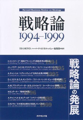 戦略論 1994-1999 (HARVARD BUSINESS PRESS)の詳細を見る