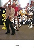 94歳・私の証 あるがまゝ行く (朝日文庫) 画像