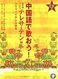 中国語で歌おう!―カラオケで学ぶ中国語 まるごとテレサ・テン編