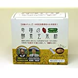 マルセイ 奇跡の酵素玄米粉(奇跡のリンゴ木村式自然栽培のお米使用) 120g(4g×30本)
