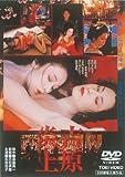 吉原炎上[DVD]