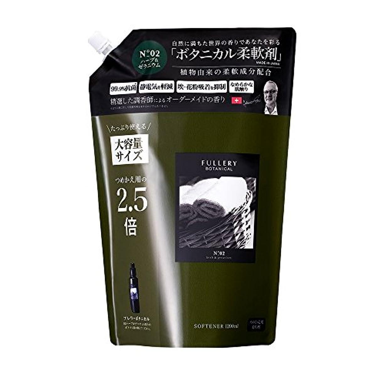 がっかりしたイブラメFULLERY BOTANICAL フレリー ボタニカル ソフナー 柔軟剤 大容量 詰め替え 02 ハーブ&ゼラニウム 1,200mL
