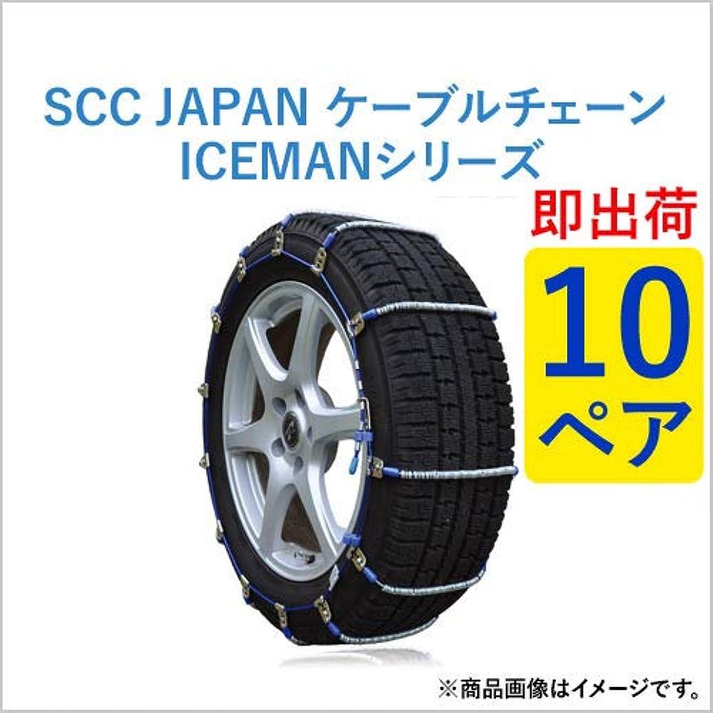 議会船乗り面白いSCC Japan 乗用車?トラック用 (ICEMAN) ケーブルチェーン (タイヤチェーン) I-30 夏タイヤ 10ペア (タイヤ20本分)