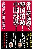 宮崎 正弘 (著), 藤井 厳喜 (著)発売日: 2018/9/3新品: ¥ 1,296