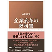 企業変革の教科書