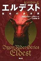 エルデスト 宿命の赤き翼 (ドラゴンライダー4)