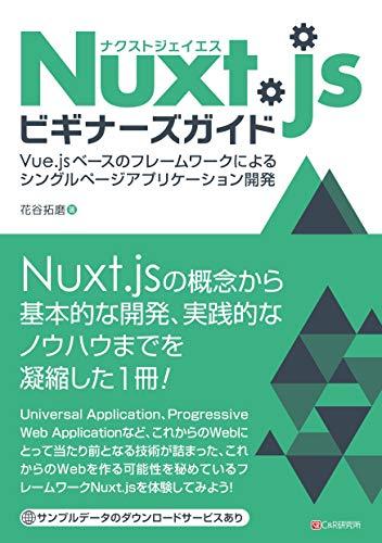 [花谷拓磨]のNuxt.jsビギナーズガイド