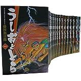 うしおととら 文庫版 コミック 全19巻完結セット (小学館文庫)