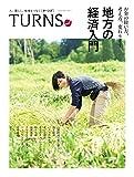 TURNS (ターンズ) 26 [雑誌]