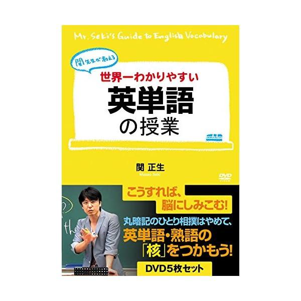 世界一わかりやすい英単語の授業 DVD5枚セット...の商品画像