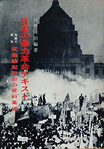 日本の暴力革命テキスト