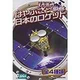 食玩 はやぶさと日本のロケット JAXAの軌跡 イプシロンロケット/はやぶさ 2種アソート