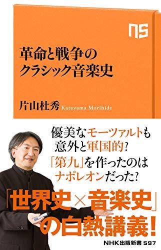 革命と戦争のクラシック音楽史 (NHK出版新書 597)