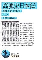 高麗史日本伝〈上〉―朝鮮正史日本伝2 (岩波文庫)