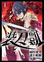 ソードガイ(1) (ヒーローズコミックス)