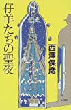 仔羊たちの聖夜 (カドカワ・エンタテインメント)