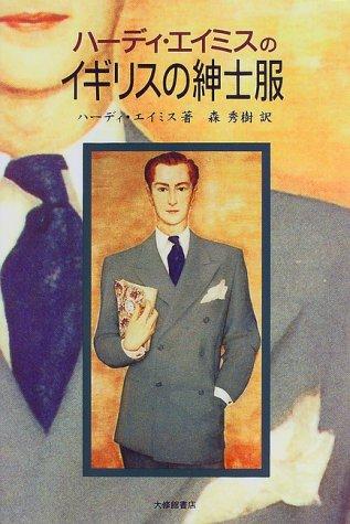 ハーディ・エイミスのイギリスの紳士服