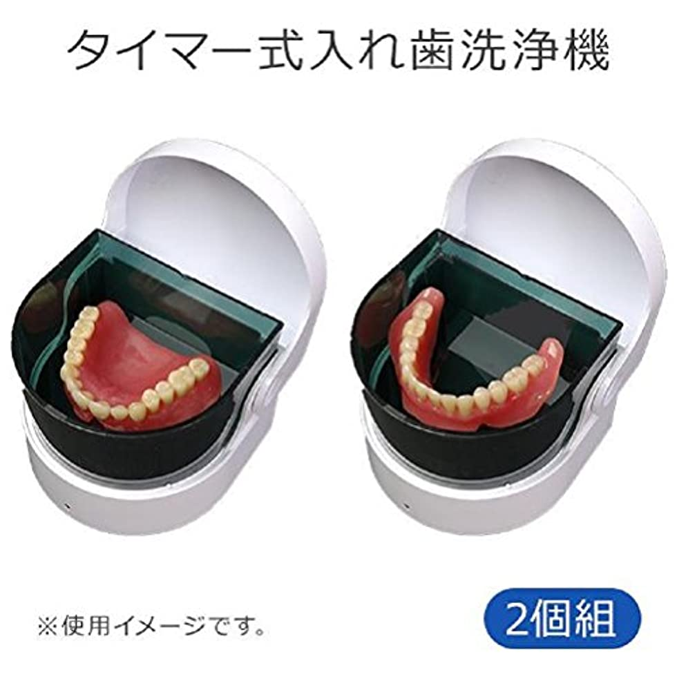 お金ゴム慢性的貧しいタイマー式入れ歯洗浄機 2個組 K12327