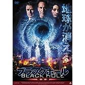 ブラックホール【完全版】 [DVD]