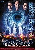 ブラックホール【完全版】[DVD]