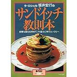 サンドイッチ教則本 1997 (暮しの設計 NO. 136)
