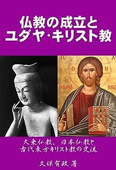[久保有政]の仏教の成立とユダヤ・キリスト教: 大乗仏教、日本仏教と古代東方キリスト教の交流