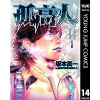 孤高の人 14 (ヤングジャンプコミックスDIGITAL)