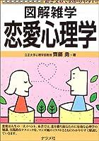 恋愛心理学 (図解雑学)