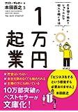 1万円起業 文庫版