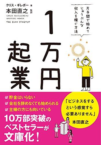 1万円起業 文庫版の詳細を見る