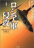 ロシア軍侵攻〈上〉 (二見文庫―ザ・ミステリコレクション)