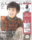 大人のおしゃれ手帖 2018年 12月号 画像
