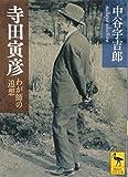寺田寅彦 わが師の追想 (講談社学術文庫)