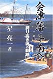 会津藩 斗南へ―誇り高き魂の軌跡