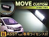 5%オフ ☆新発売☆ ムーヴ/ムーヴカスタム MOVE CUSTOM LA100S LA110S 系 専用 ライセンスランプ LED ASSY ナンバー灯
