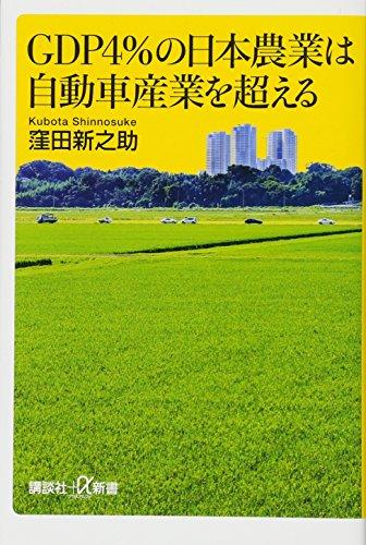GDP4%の日本農業は自動車産業を超える (講談社+α新書)の詳細を見る