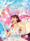 【Amazon.co.jp限定】Mimori Suzuko Live 2017「Tropical Paradise」(A4サイズブロマイド付き) [Blu-ray]