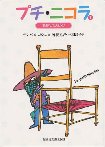 プチ・ニコラ〈1〉集まれ、わんぱく! (偕成社文庫)